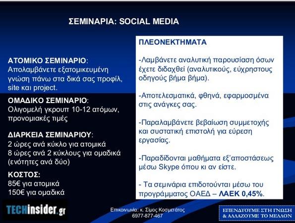 seminaria-social-media