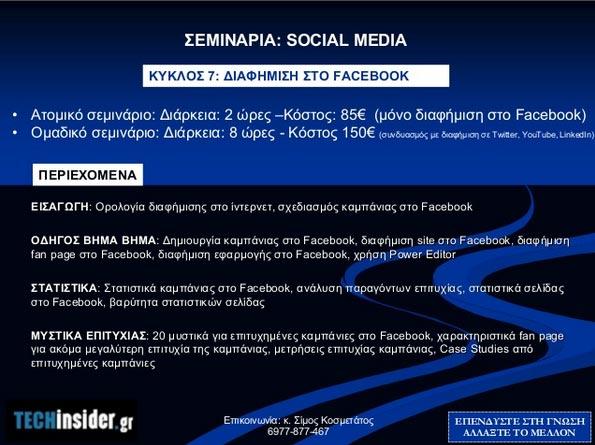seminario-diafimisi-sto-facebook
