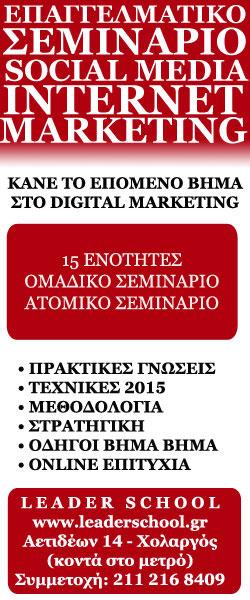 σεμιναρια digital marketing